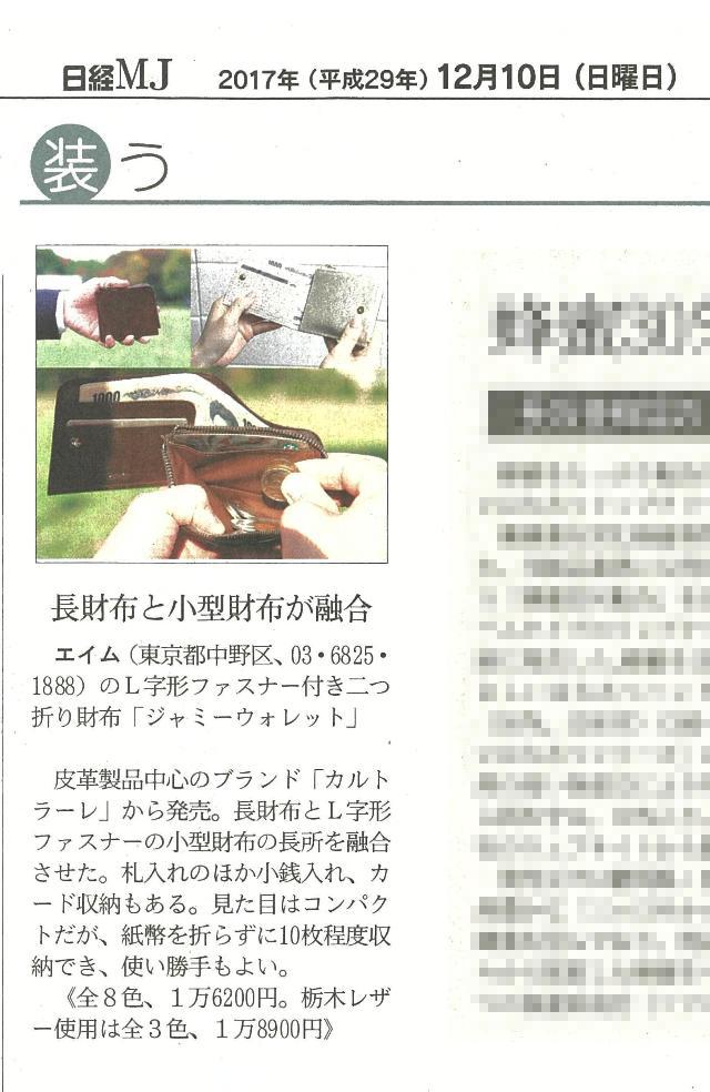 29.12.10紙面記事a