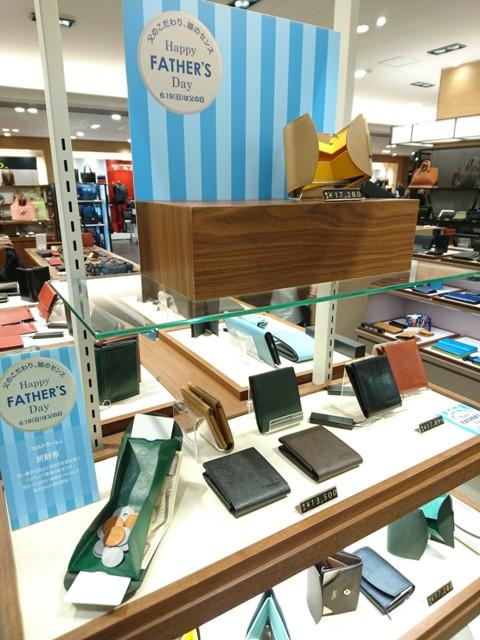 6月8日より、大阪阪急百貨店うめだ本店8階にて「父の日イベント」に出店いたします。