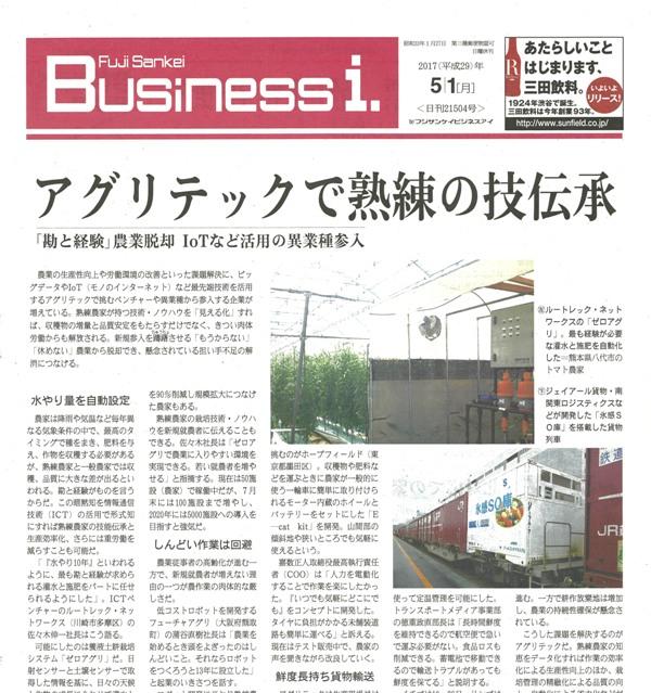 フジサンケイビジネスアイ 5月1日号にて「フラットウォレット エンボスレザー」をご掲載いただきました。