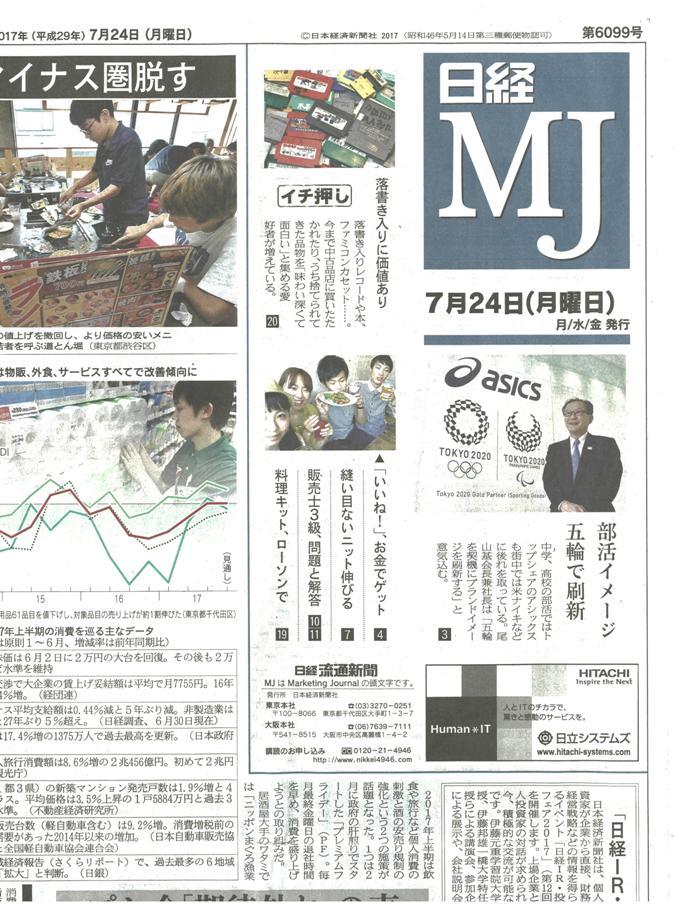 日経MJ 7月24日号にて 「ハンモックウォレット ゴートレザー」をご掲載いただきました。