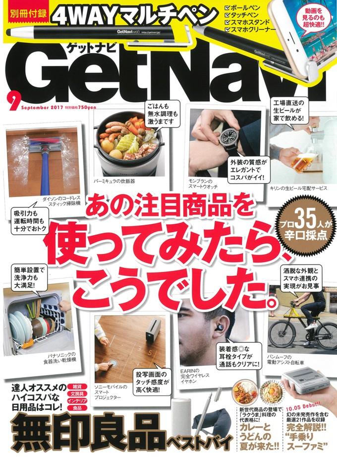 GetNavi(ゲットナビ)9月号にて「ハンモックウォレット ゴートレザー」をご掲載いただきました。