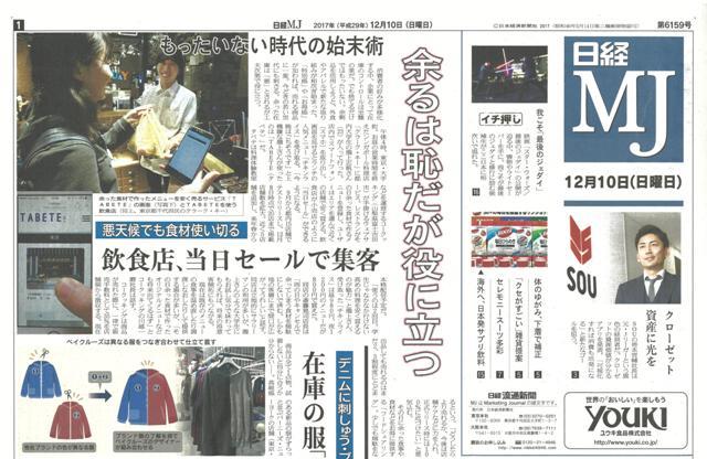 日経MJ 12月10日号にて 「ジャミーウォレット」をご掲載いただきました。