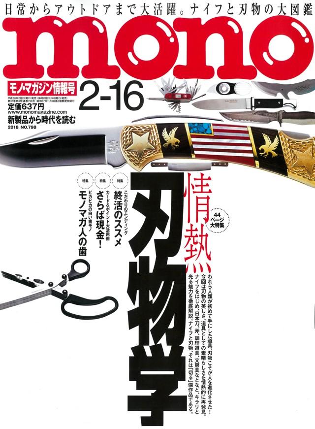「モノ・マガジン798号」にて「ハンモックウォレットコンパクト」と「フラットウォレット」をご掲載いただきました。