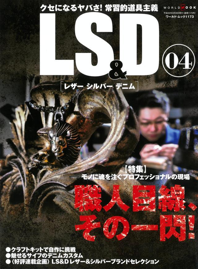 2018年4月23日発売ワールド・ムック1173「LS&D 04(レザー シルバー デニム 04)」のレザーブランドセレクションに掲載いただきました。