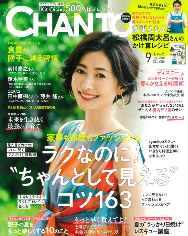「CHANTO 9月号」にて「ハンモックウォレットコンパクト」をご掲載いただきました。
