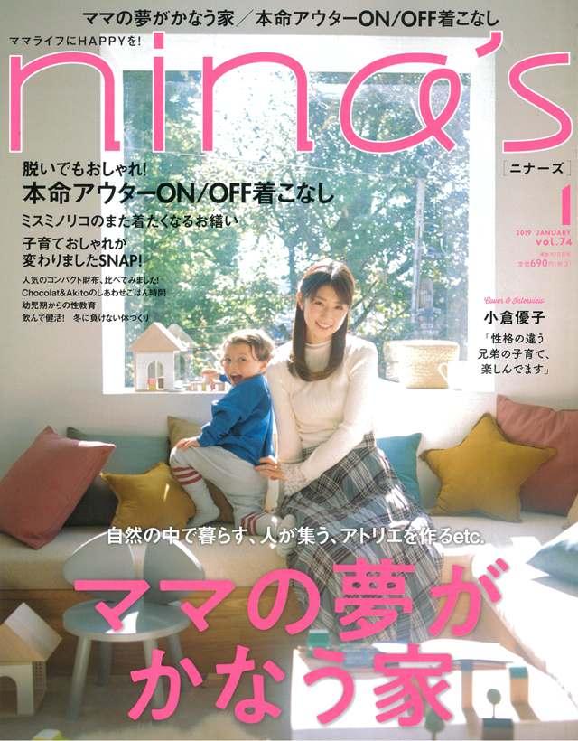 「nina's 1月号」にて「ハンモックウォレット」をご掲載いただきました。