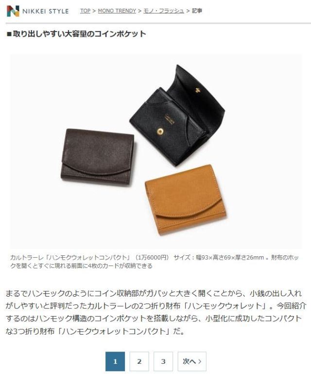 日経のWebサイト「NIKKEI.STYLE」にて「ハンモックウォレットコンパクト」をご紹介いただきました。