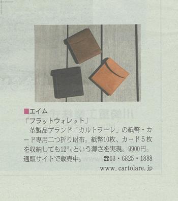 薄い二つ折り財布「Cartolare(カルトラーレ) フラットウォレット」