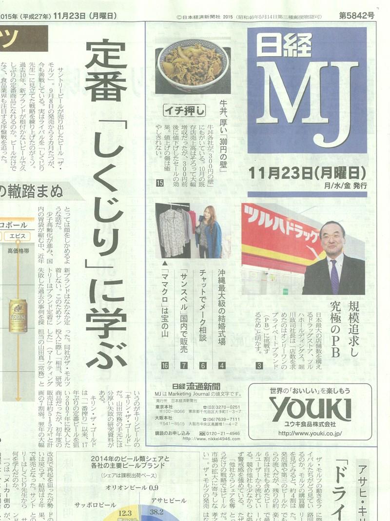 27.11.23紙面表紙