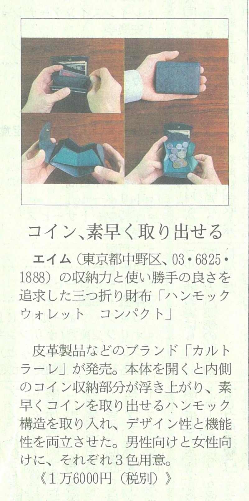 27.11.23紙面記事