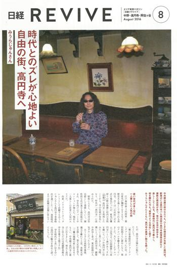 28.7.31日経REVIVE表紙s