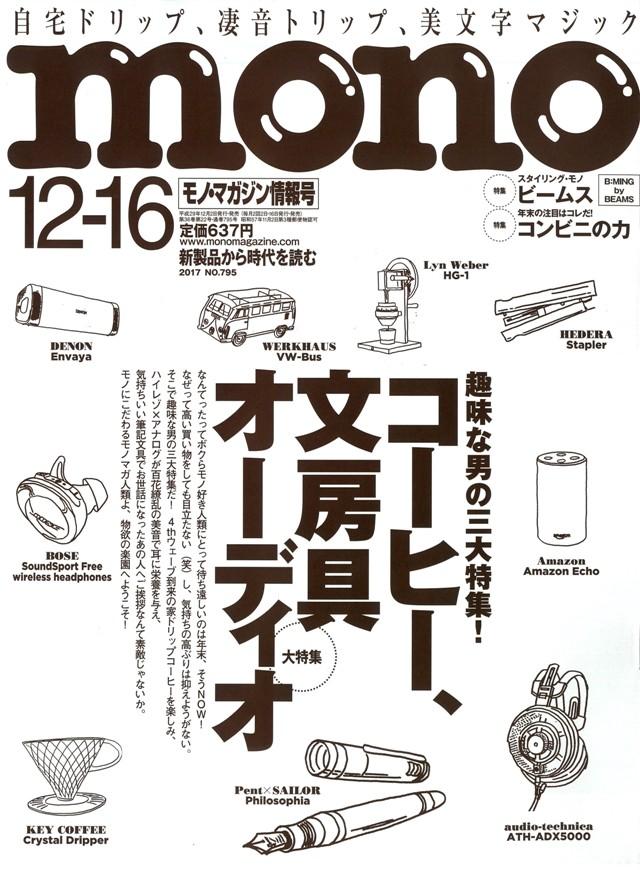 29.12.1誌面表紙
