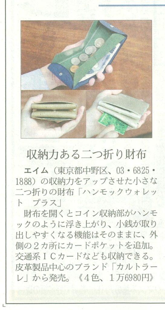 日経MJ 9月2日号にて 「ハンモックウォレット プラス」をご掲載いただきました。