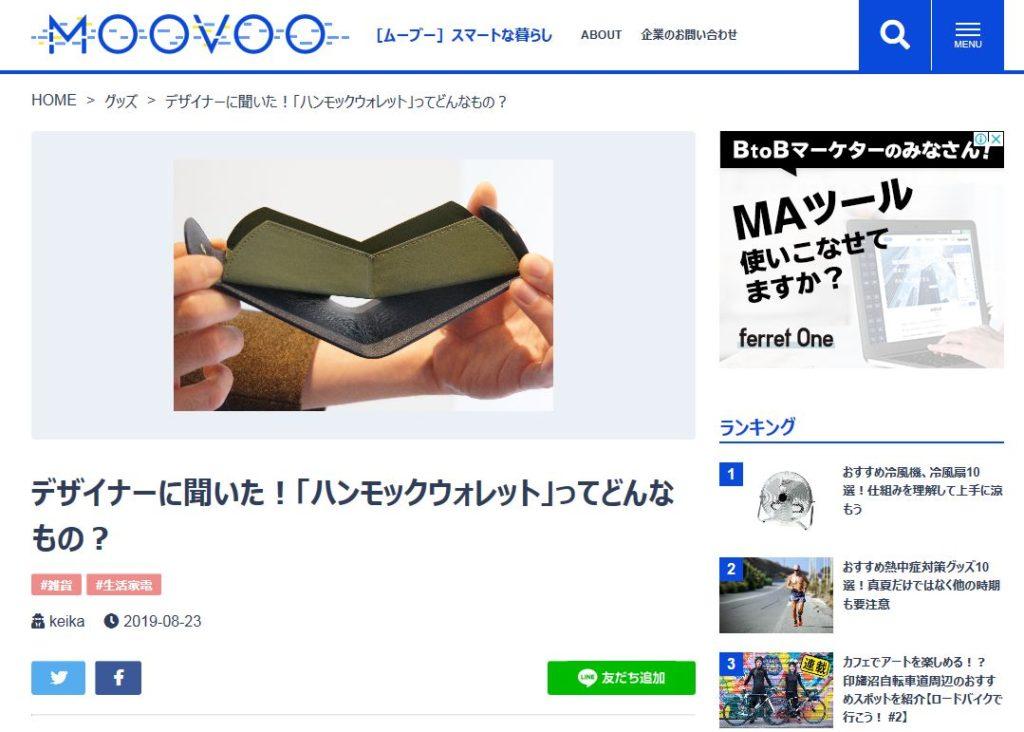 動画webメディア 「Moovoo(ムーブー)」にて「ハンモックウォレット」をご紹介いただきました。
