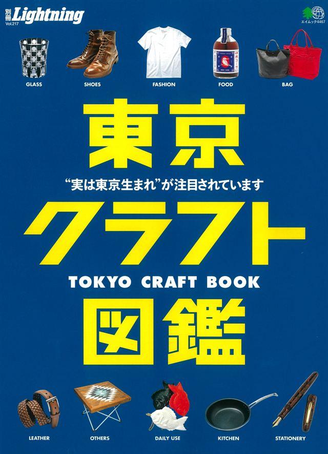 東京クラフト図鑑に「ハンモックウォレット プラス」をご紹介いただきました。