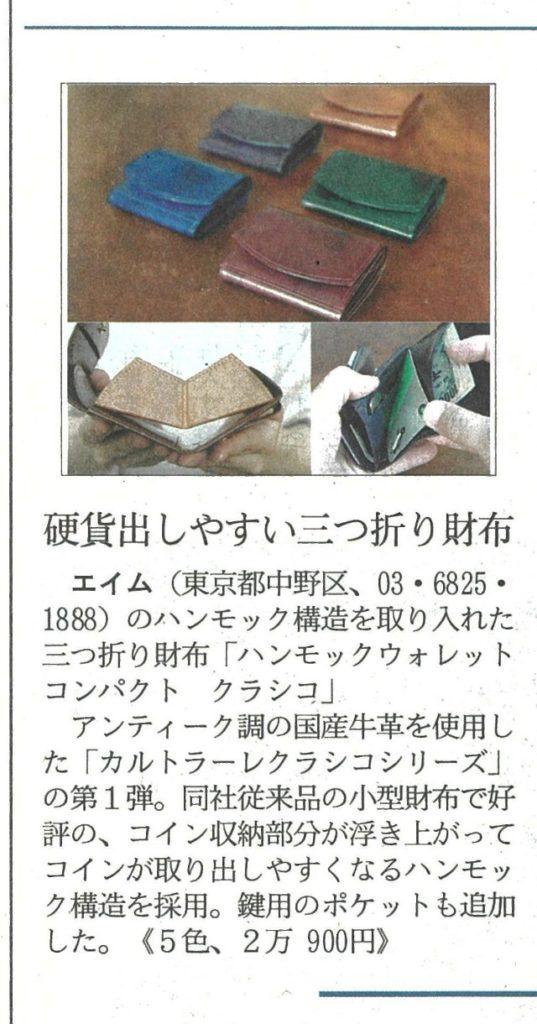 日経MJ 12月16日号にて 「ハンモックウォレットコンパクト クラシコ」をご掲載いただきました。