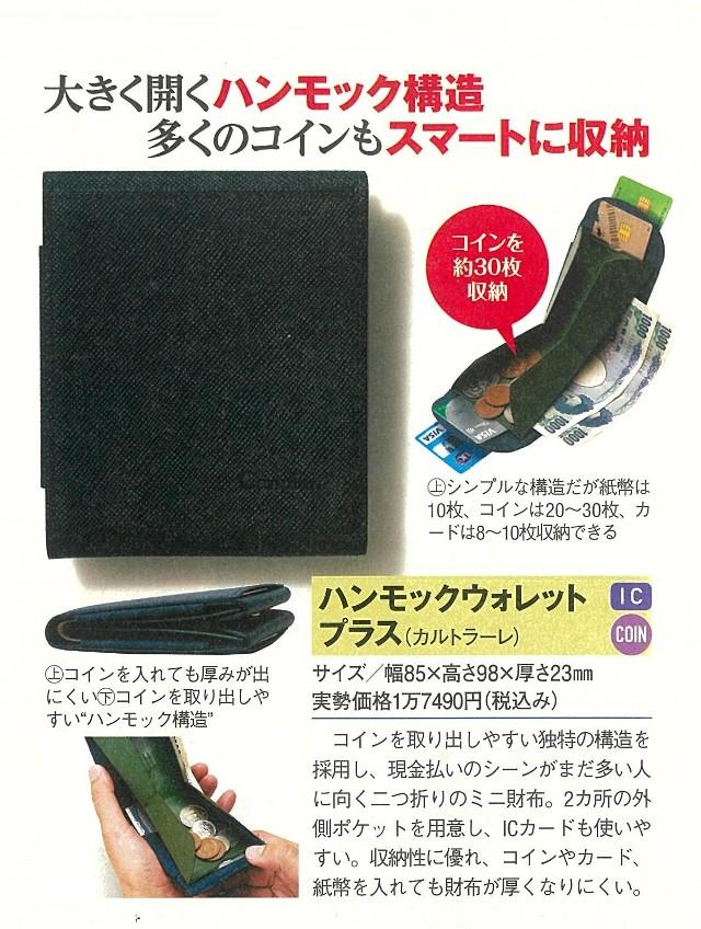 「日経TRENDY3月号」にて「ハンモックウォレット プラス」をご掲載いただきました。