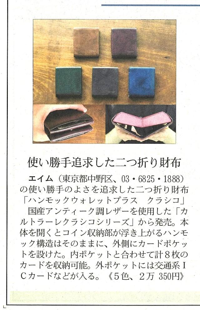 「日経MJ 9月28日号」にて「ハンモックウォレットプラス クラシコ」をご掲載いただきました。
